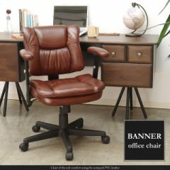 オフィスチェア オフィスチェアー アンティーク リクライニング 肘掛け PUレザー キャスター お洒落 デスクチェア バナーオフィスチェア