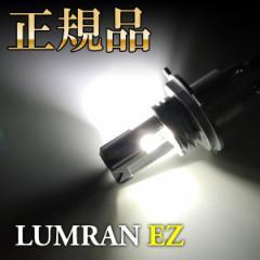 EZ H4 LEDヘッドライト H4 Hi/Lo 車検対応 H4 12V 24V H4 LEDバルブ LUMRAN EZ ヘッドランプ ルムラン
