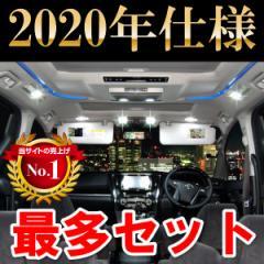 エスティマ 50系 14点フルセット LEDルームランプセット SMD