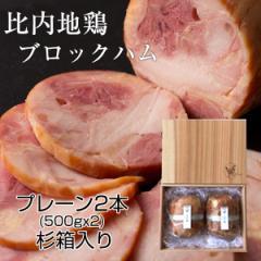 比内地鶏 ブロックハム(500gx2本) ギフトセット 贈答 ギフト 父の日(送料無料)