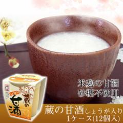 しょうが入り 蔵の甘酒(180g) 12個入り 米麹の甘酒 砂糖不使用 ノンアルコール