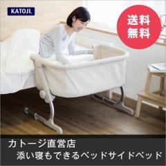 ベッドサイドベッド|Soine(ソイネ) カトージ