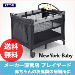 プレイヤード| New York・Baby(ニューヨーク・ベビー)送料無料 コンパクトに折畳み可能 カワイイ トイバー付 カトージ 【予約品】