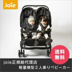 軽量2人乗りベビーカー【joie(ジョイー)】|aire twin(エア ツイン) カトージ