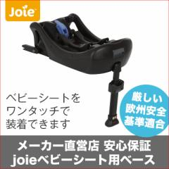 Joie ジョイー i-Base(ISOFIX)ベース カトージ