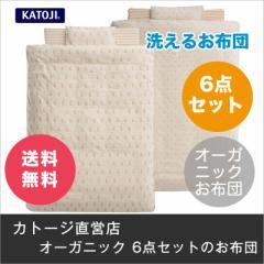 ベビー寝具|日本製 オーガニック ベビー布団6点セット うさぎorスター カトージ