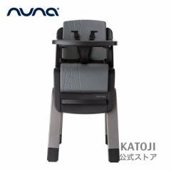 ベビーチェア【nuna(ヌナ)】|zaaz(ザッズ)[ダークピューター]