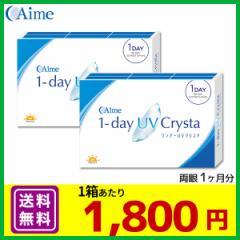 ワンデーUV クリスタ 2箱セット(1箱30枚入) アイミー 1day UV Crysta 1日使い捨て コンタクトレンズ UVカット うるおい