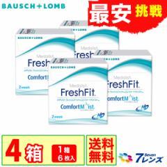 メダリスト フレッシュフィットコンフォートモイスト 4箱セット (1箱6枚入り) ボシュロム フレッシュフィット 2週間 2ウィーク コンタ