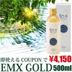 【即使えるクーポンで¥4,150】EMX GOLD 500ml×1本 健康飲料