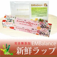 EMBlance新鮮ラップ22cm×20m