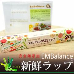 EMBlance新鮮ラップ30cm×20m