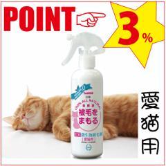 EM発酵被毛剤 愛猫用 250ml