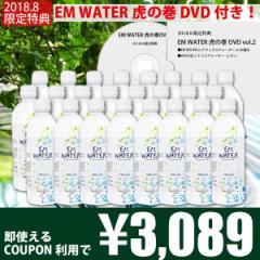 EM WATER(軟水) 500ml×24本 EM Waterの効果を高めるDVD特典付き! EMX GOLD10ml配合 健康飲料