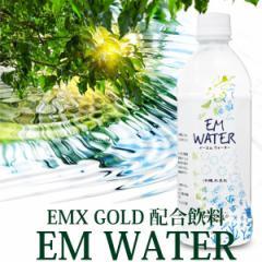 EM WATER(軟水) 500ml EMX GOLD10ml配合 健康飲料