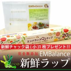 EMBlance新鮮ラップ30cm×20m【今ならEM新鮮チャック袋(小)1枚プレゼント】