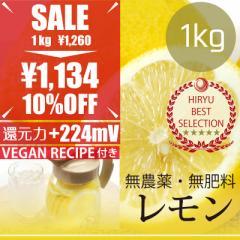 自然栽培レモン 1kg 広島県産 無農薬・無肥料・放射性物質検査済 ヴィーガンレシピ付!