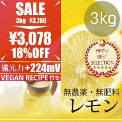 自然栽培レモン 3kg 広島県産 無農薬・無肥料・放射性物質検査済 ヴィーガンレシピ付!