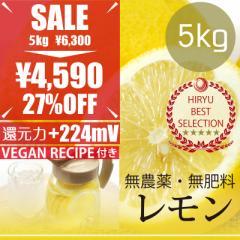 自然栽培レモン 5kg 広島県産 無農薬・無肥料・放射性物質検査済 ヴィーガンレシピ付!