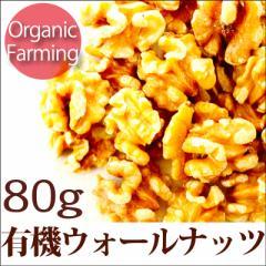有機ウォールナッツ(くるみ) 80g