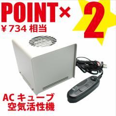 テネモス ACキューブ(交流電源) テネモス 空気活性機