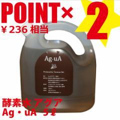 テネモス Ag・uA(アグア) 酵素水 詰替え用 5リットル
