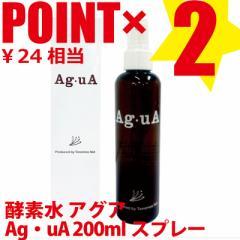 テネモス Ag・uA(アグア) 万能酵素水 200ml スプレータイプ