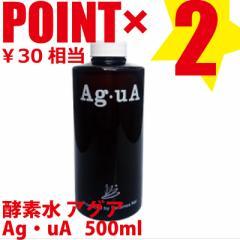 テネモス Ag・uA(アグア) 酵素水 詰替え用 500ml