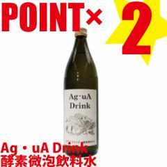 テネモス Ag・uA Drink(アグアドリンク) 酵素飲料水 900ml