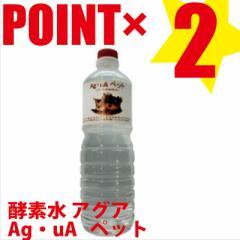 テネモス Ag・uA ペット(アグア ペット) ペットの飲み水 1000ml