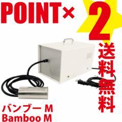 バンブーM Bamboo M 酸素エネルギーチャージ器  1台