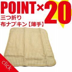 オーガニックコットン 三つ折り布ナプキン【薄手】ストライプ 1枚 メイド・イン・アース