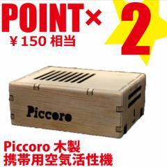 テネモス 木製Piccoro ピッコロ 携帯用空気活性機