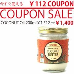 ココナッツバター200ml【今すぐ使える¥112 COUPON利用で¥1,512→¥1,400】