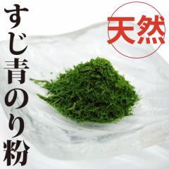 天然 すじ青のり粉 徳島・高知産 10g★とても香りがよい、天然の青のり★