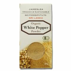 有機JAS認定 オーガニック ホワイトペッパー 白胡椒(パウダー)25g