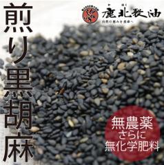 九州産 鹿北製油 無農薬・無化学肥料 煎り黒ごま 40g