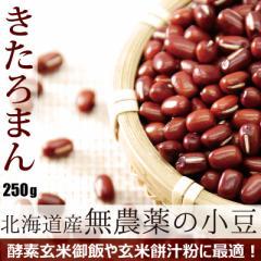 無農薬さらに無化学肥料 小豆 きたろまん あずき 250g