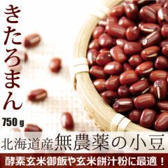 無農薬さらに無化学肥料 小豆 きたろまん あずき 750g