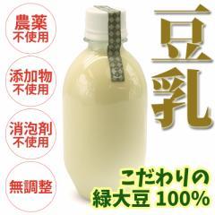 無農薬・無添加 緑大豆の生豆乳 1本300ml★無農薬大豆から出来た、お子様でも安心して飲める自然の甘みのある豆乳★