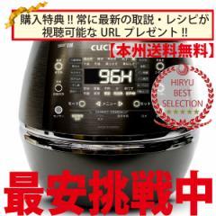 【今だけ29%OFF】酵素玄米炊飯器CUCKOO(クック)¥12,4200 →¥87,200【送料無料】New圧力名人DXテレサポ付 取説+DVD付 CRP-CH1005F