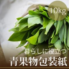 暮らしに役立つ 青果物包装紙 10kg (500枚)厚さ0.06mm 寸法54.4cm x 81.0cm