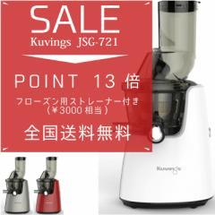 【POINT13%】【全国送料無料】【ストレーナー付き】クビンス最新ホールスロージューサーJSG-721