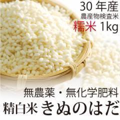 【30年産】無農薬 もち米 精白米 1kg 無農薬・無化学肥料・秋田県産 きぬのはだ