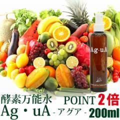 【ポイント2倍】Ag・uA(アグア) 200ml 万能酵素水 テネモス