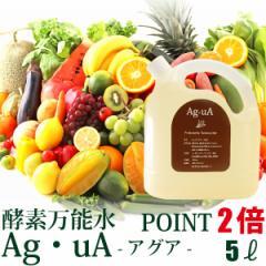 【ポイント2倍】Ag・uA(アグア)  5リットル 万能酵素水 テネモス