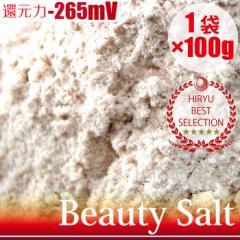 リ・コエンザイム ビューティーソルト 美容塩 100g×1袋  お肌がスベスベになるヒマラヤ岩塩  ORP-358mV