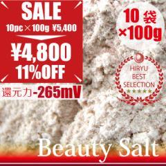 リ・コエンザイム ビューティーソルト 美容塩 100g×10袋  お肌がスベスベになるヒマラヤ岩塩  ORP-358mV