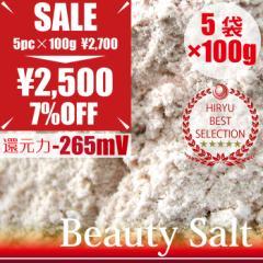 リ・コエンザイム ビューティーソルト 美容塩 100g×5袋  お肌がスベスベになるヒマラヤ岩塩  ORP-358mV