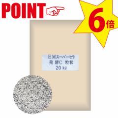 EMスーパーセラ発酵C(粒状)20kg